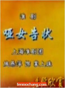 淮剧《哑女告状》选场精装版
