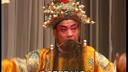 河北乱弹《杨金花夺印》第九段三保本 (西路 北周卦乱弹剧团)