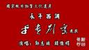 河北邢台永年西调 别窑