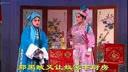 刘春兰 李霞主演山东梆子《胡金婵洞房花烛
