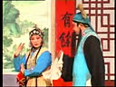 泗州戏(最新上传)【压裙记】 圆月风波 下集 泗州戏 王宁
