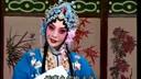 京剧 诗文会(四平调)喜盈盈进画堂 张双婕