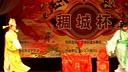 """义乌市""""商城杯""""越剧电视大奖赛戏及颁奖仪式之一"""